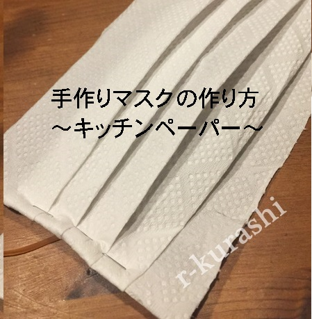 作り方 不織布 マスク